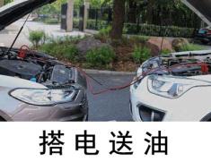 「北京搭电送油」24小时随时待命1