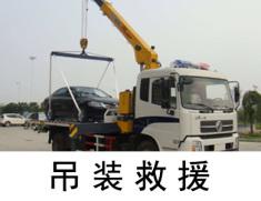 「北京吊车救援」汽车翻车落水救援服务1