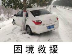 「北京困境救援」机动车陷入路井、路沟、泥泞救援服务1