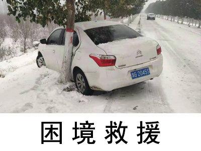 「济宁困境救援」机动车陷入路井、路沟、泥泞救援服务