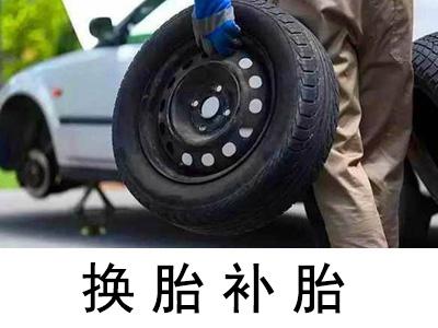 海南州轮胎更换服务-24小时随叫随到服务