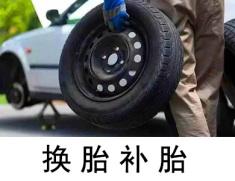 「北京轮胎更换」24小时随叫随到服务1