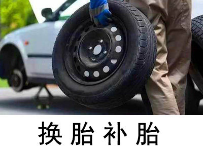 「肇东轮胎更换」24小时随叫随到服务