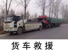 「北京货车救援」大型汽车现场故障拖车服务1