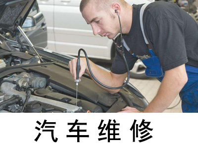 海南州汽车维修现场排除汽车故障