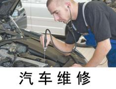 「北京汽车维修」现场排除汽车故障1