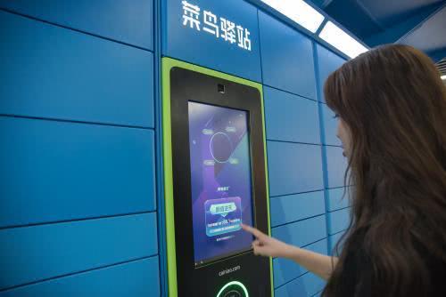 菜鸟网络宣布,菜鸟驿站智能柜已全部开通刷脸取件功能