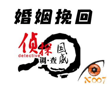深圳婚姻挽回侦探调查