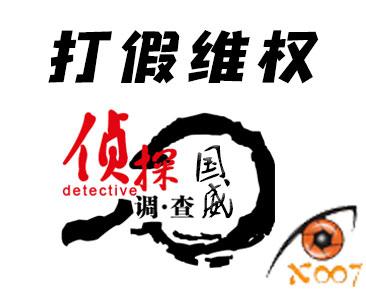 深圳打假维权侦探调查