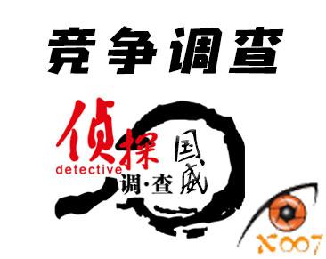 深圳竞争对手侦探调查