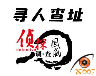 深圳寻人查址侦探调查