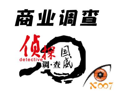 深圳商业侦探调查服务