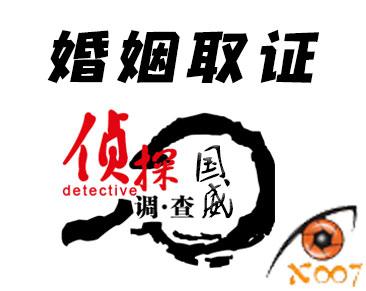 深圳婚姻取证侦探调查