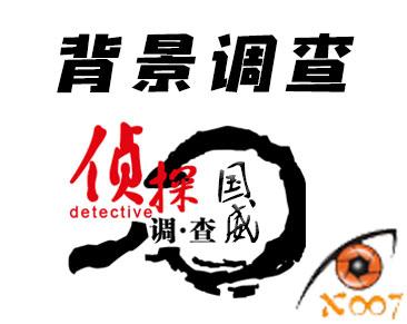 深圳婚前背景侦探调查