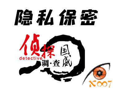 国威客户信息保密协议