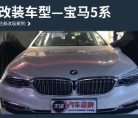 宝马5系汽车隔音改装日本中道—银川天诚汽车隔音改装店
