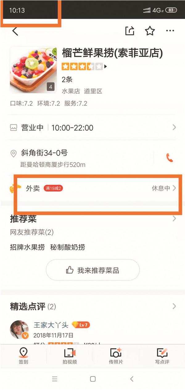 """""""净网""""行动!哈尔滨5家""""网红店""""外卖平台下架"""