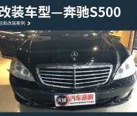 全频出击! 奔驰S500汽车音响改装德国RS 贵族纪念HAC套装喇叭