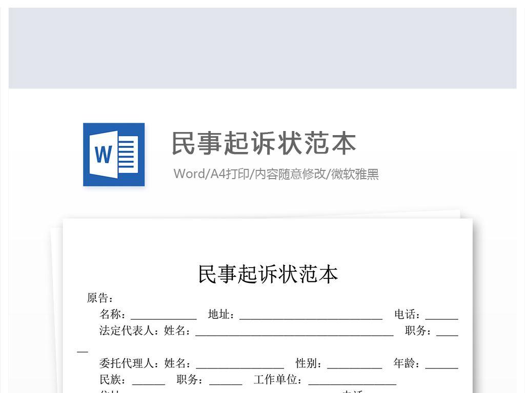 www.04bet365.com, 厦门专业讨债 推荐欠款纠纷民事起诉状范本 法学信息网