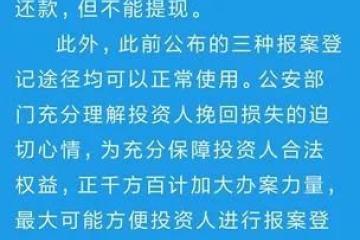 重磅!东莞市政府已接管团贷网平台