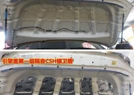 丰田坦途汽车隔音降噪改装俄罗斯STP案例