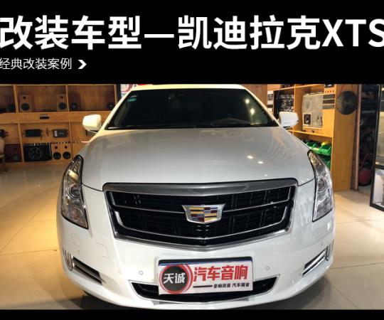 凯迪拉克XTS汽车音响改装RS贵族HAC纪念—银川天诚汽车音响改装店