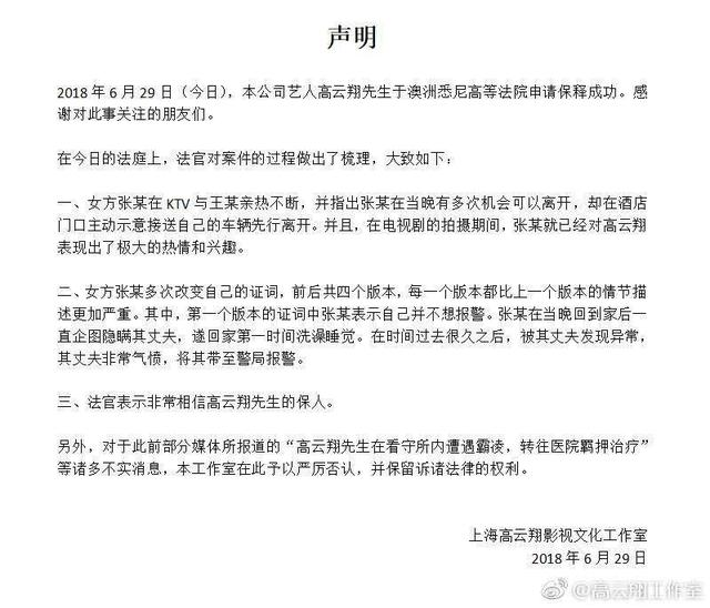 兰州侦探新闻:高云翔方否认电视剧《巴清传》的赔偿