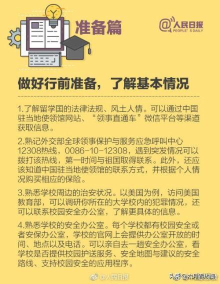 兰州侦探新闻:中国留学生新西兰失踪超3周,海外留学如何保护安全