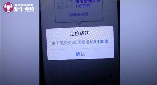 杭州討債公司利用APP定位追討債務是犯法的!