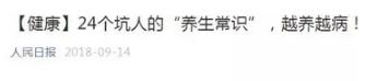 """深圳侦探新闻:4个坑人的""""养生常识"""",越养越病"""