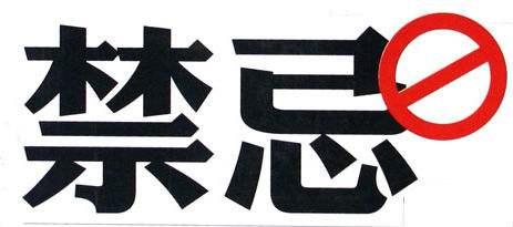杭州要債公司整理民間借款注意五個禁忌