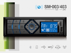 西玛003 403汽车货车挖机客车车载MP3插卡机插U盘收音机音乐播放器12V24V 24V/SM-403