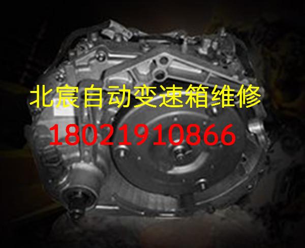 自动变速箱维修3