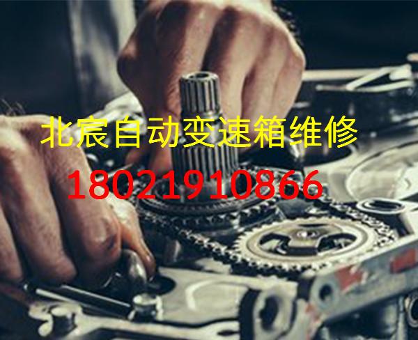 自动变速箱维修7