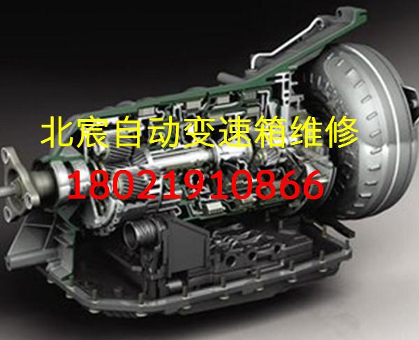 自动变速箱维修8