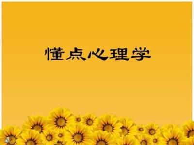 臺州私家調查心理學教你一眼就能看出她是否有外遇