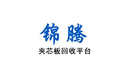 郑州夹芯板回收