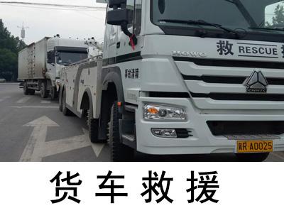「廊坊大型货车救援」现场故障拖车服务