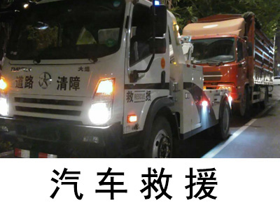 「廊坊汽车救援」汽车紧急救援服务
