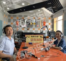 海南交通广播直播