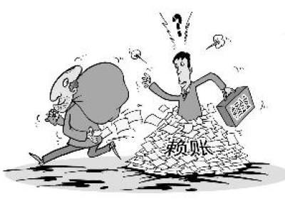 苏州讨债公司借款人常见的赖账方式