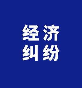 北京經濟糾紛追收