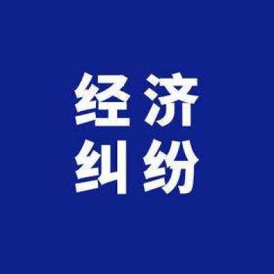 深圳经济纠纷追收服务