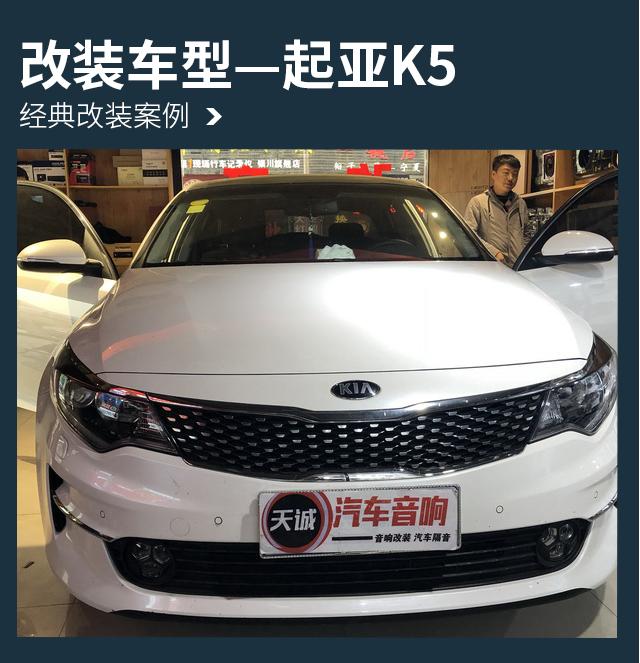 1 改装车型——起亚K5
