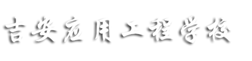 吉安应用工程学校logo