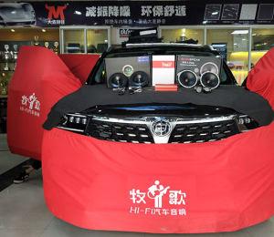 兰州牧歌HI-FI专业汽车音响改装华晨中华V7汽车音响升级