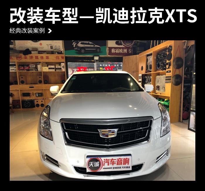 1,改装车型—凯迪拉克XTS
