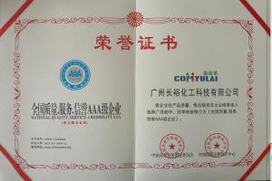 全国质量,服务,信誉AAA级企业荣誉证书