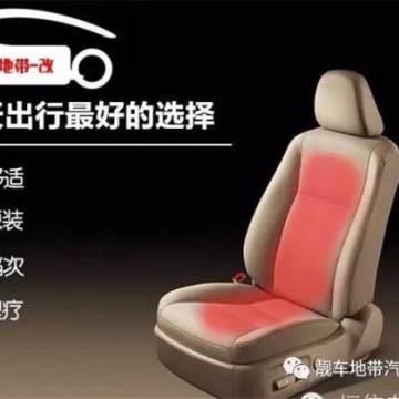 汽车座椅加热垫如何选择:【质量】=【安全】