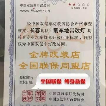 【长春改灯】吉林省汽车灯光 双光透镜升级的鼻祖